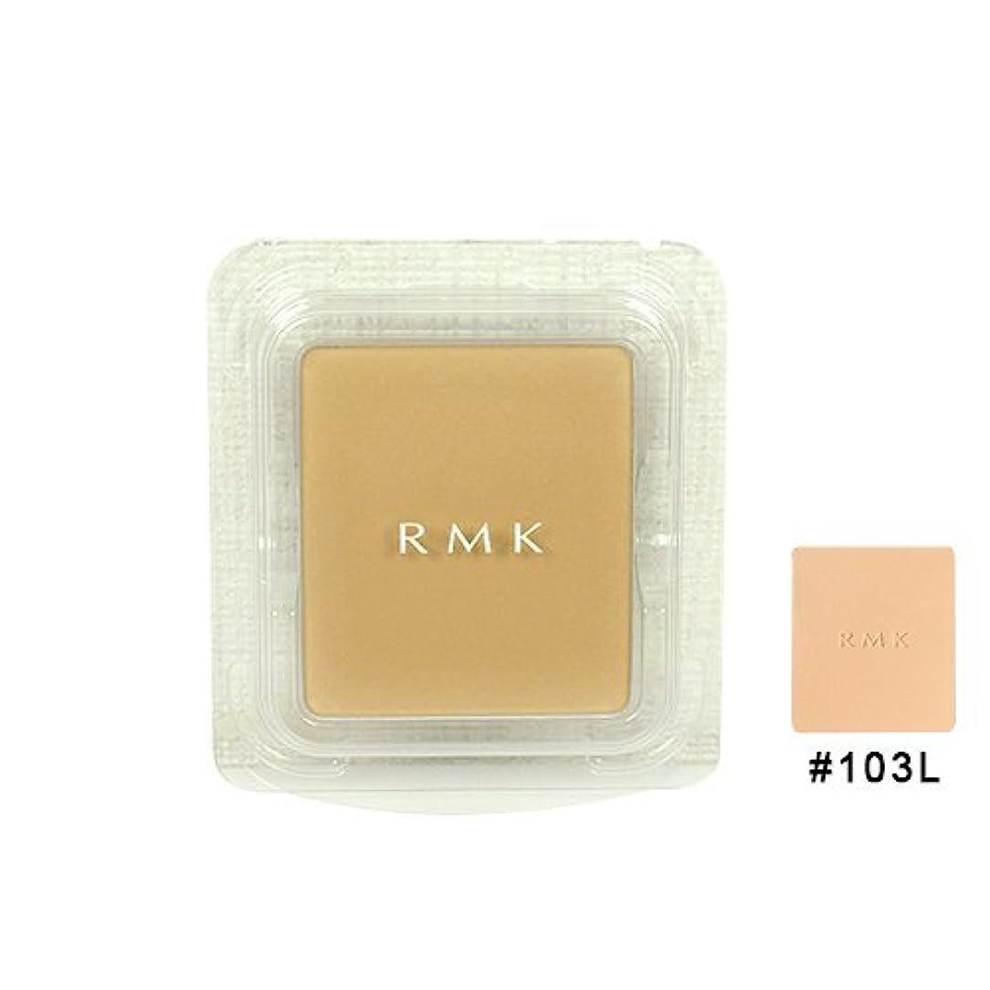下に適応する矩形アールエムケー RMK UVパウダー ファンデーション(レフィル) #103L [並行輸入品]