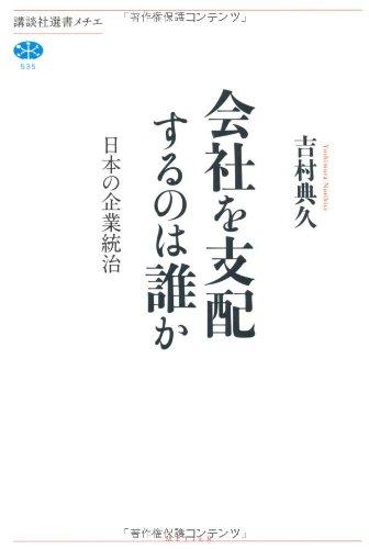 会社を支配するのは誰か 日本の企業統治 (講談社選書メチエ)の詳細を見る