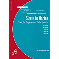 ENMS84080 バリ・テューバ五重奏 マリーナの小径 ユーフォニアム・テューバ五重奏のための組曲