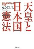 天皇と日本国憲法:反戦と抵抗のための文化論 (河出文庫)