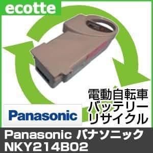 【お預り再生・往復】 パナソニック (NKY214B02) 電動自転車用リサイクルバッテリー