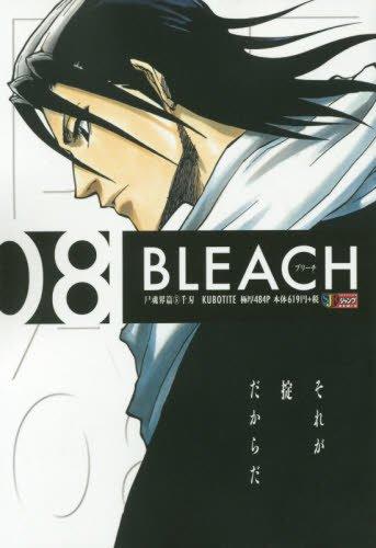 BLEACH 08 (SHUEISHA JUMP REMIX)の詳細を見る