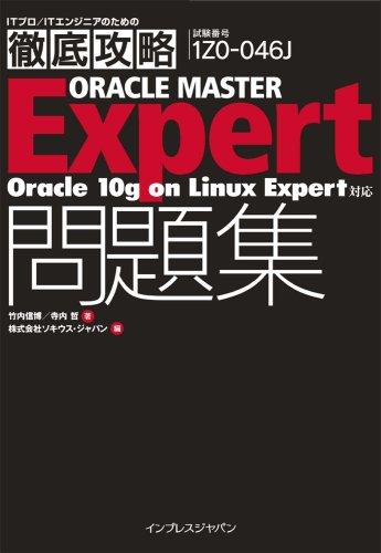 徹底攻略 ORACLE MASTER Expert問題集[Oracle 10g on Linux Expert]対応 (ITプロ/ITエンジニアのための徹底攻略)の詳細を見る