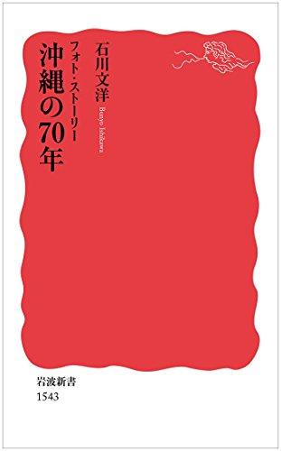 フォト・ストーリー 沖縄の70年 (岩波新書)の詳細を見る