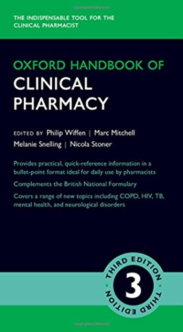 兄モーターに変わるOxford Handbook of Clinical Pharmacy (Oxford Medical Handbooks)