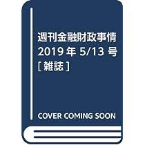 週刊金融財政事情 2019年 5/13 号 [雑誌]