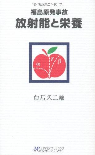 福島原発事故 放射能と栄養の詳細を見る