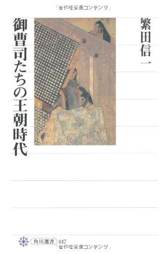 御曹司たちの王朝時代 (角川選書)の詳細を見る