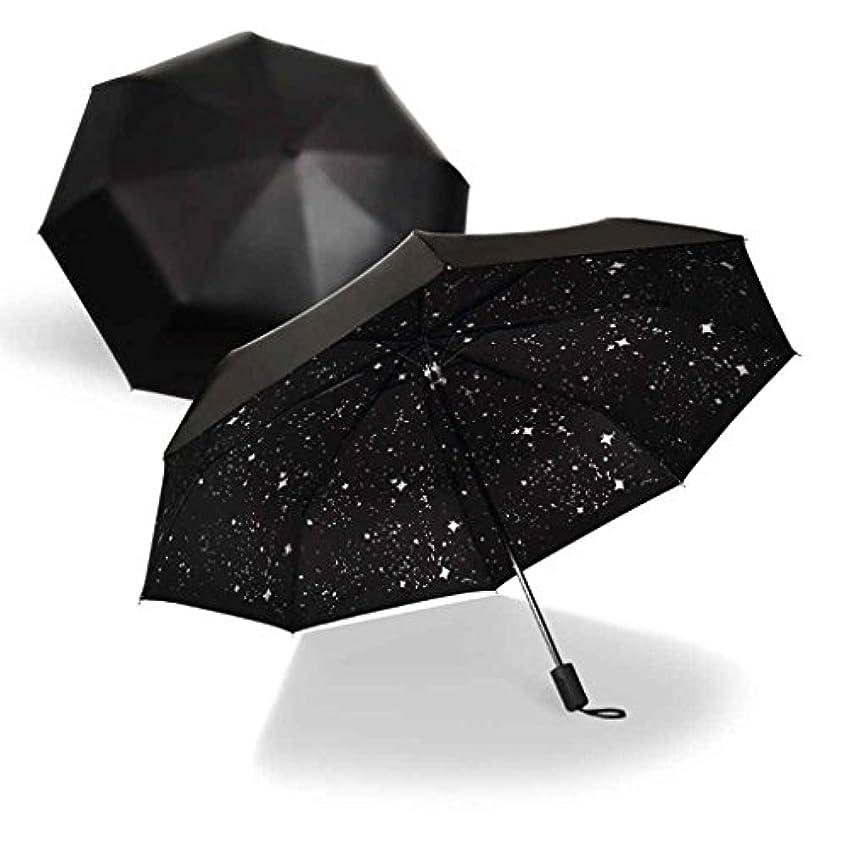 申込み音楽家短くするArichtop 星空ブラックコーティング防風アンチUV日/雨?トリプル折りたたみ傘