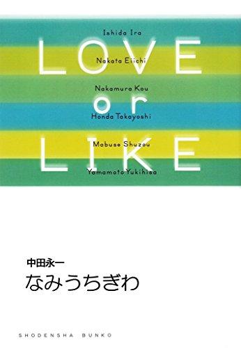 なみうちぎわ/LOVE or LIKE (祥伝社文庫)の詳細を見る