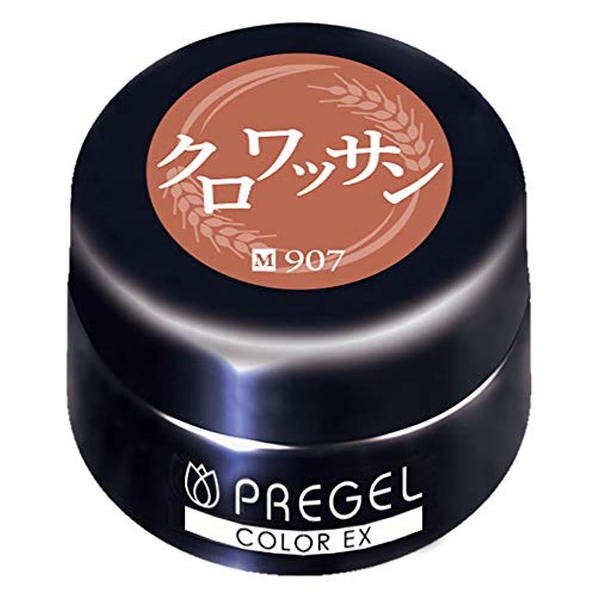 安西偽善者傀儡PRE GEL(プリジェル) カラーEX クロワッサン 3g PG-CE907 UV/LED対応