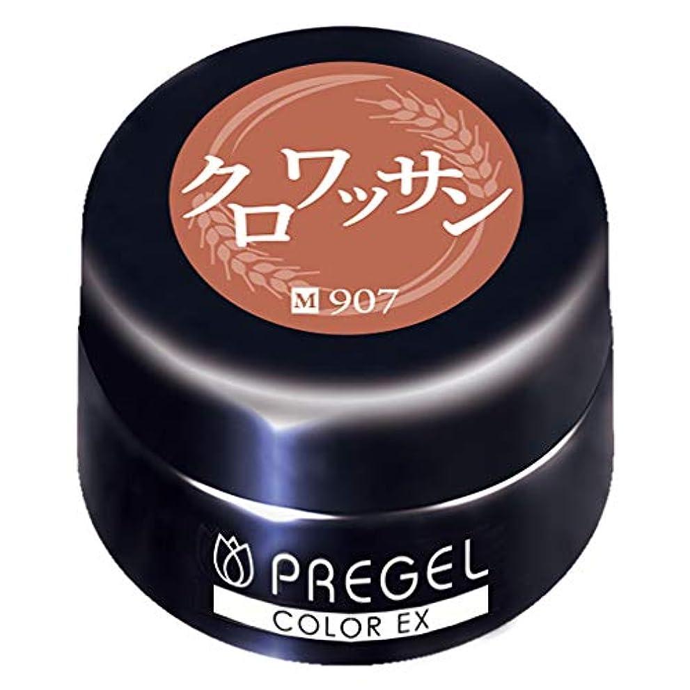 空洞深さ迷信PRE GEL(プリジェル) カラーEX クロワッサン 3g PG-CE907 UV/LED対応