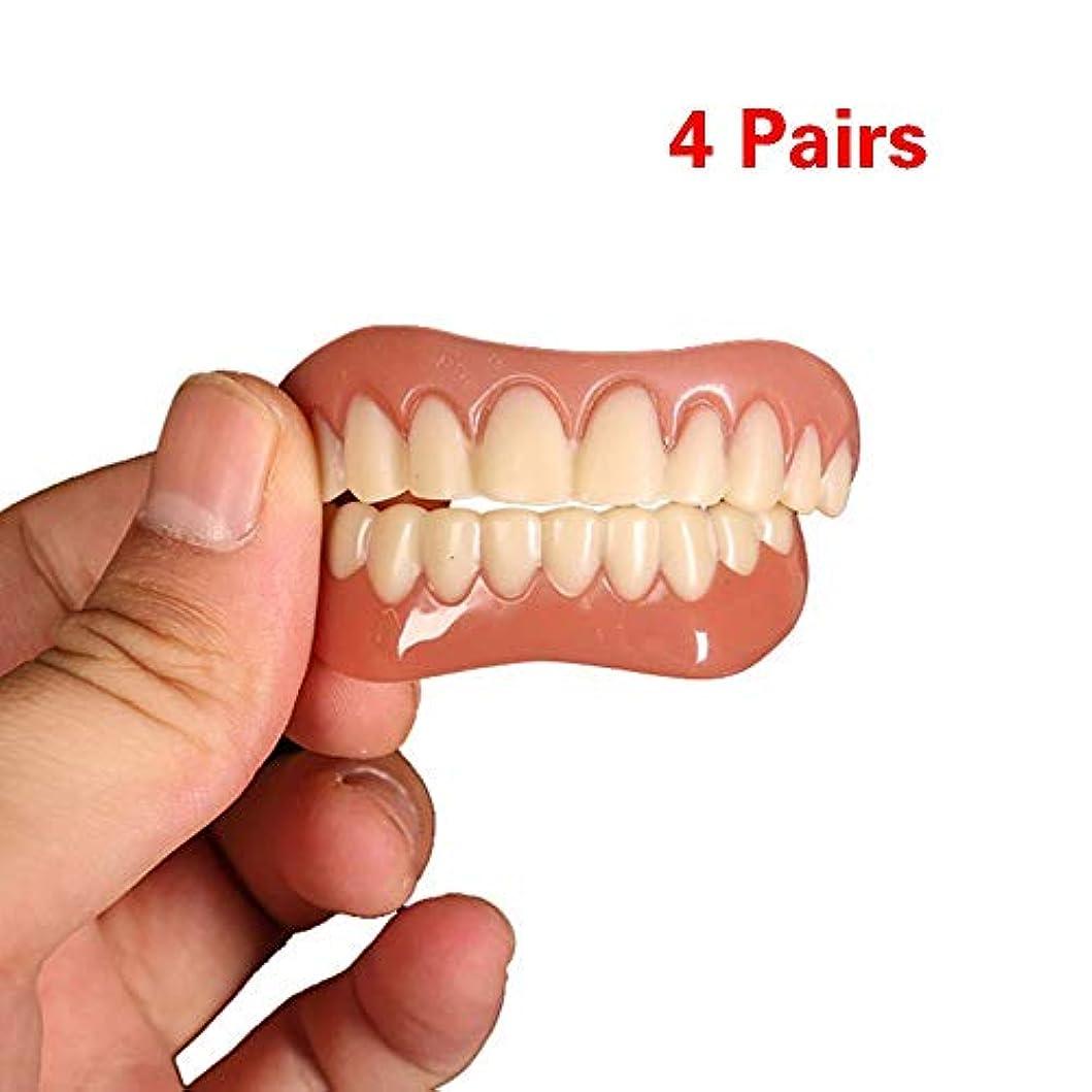登るサイトライン闇8本の歯の快適さフィットフレックス化粧品の歯義歯の歯のトップ化粧品のベニヤシミュレーションブレース(4下+ 4トップ)