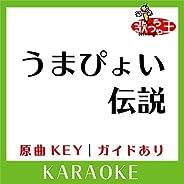 うまぴょい伝説 (カラオケ)