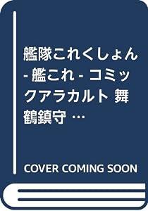 艦隊これくしょん -艦これ- コミックアラカルト 舞鶴鎮守府編 十八 (角川コミックス・エース)