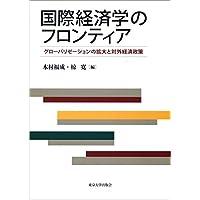 国際経済学のフロンティア: グローバリゼーションの拡大と対外経済政策