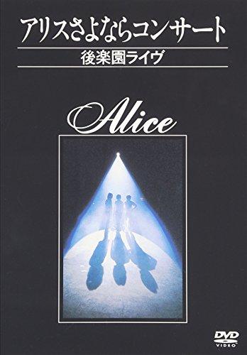アリスさよならコンサート~後楽園ライヴ~ [DVD]