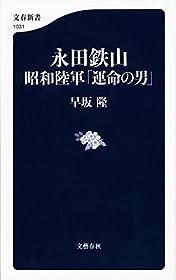 永田鉄山 昭和陸軍「運命の男」 (文春新書)