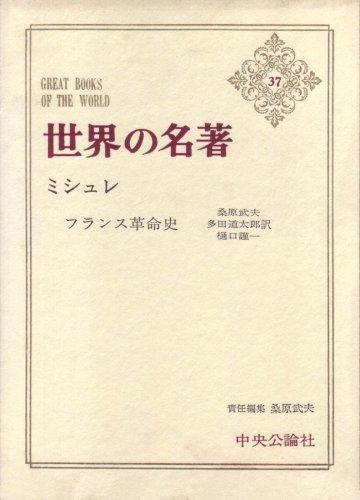 世界の名著〈第37〉ミシュレ (1968年)の詳細を見る