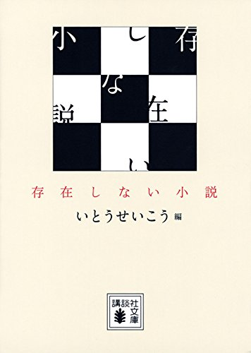 存在しない小説 (講談社文庫)の詳細を見る