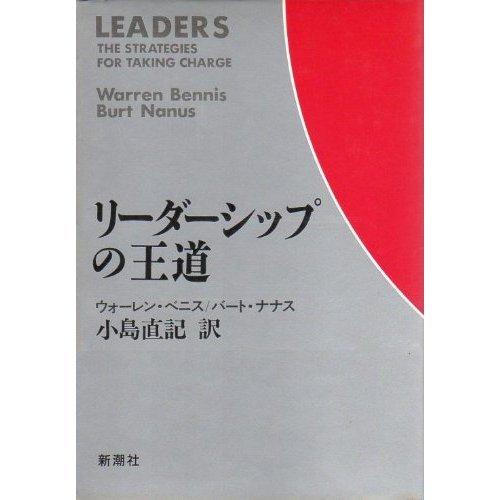 リーダーシップの王道の詳細を見る