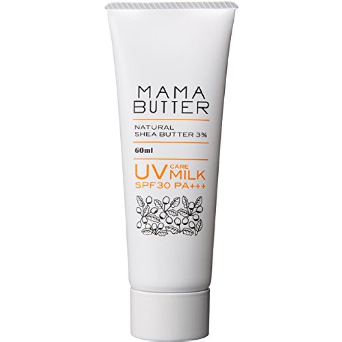 審判自分のために白内障ママバター UVケアミルク SPF30 PA+++ 60ml