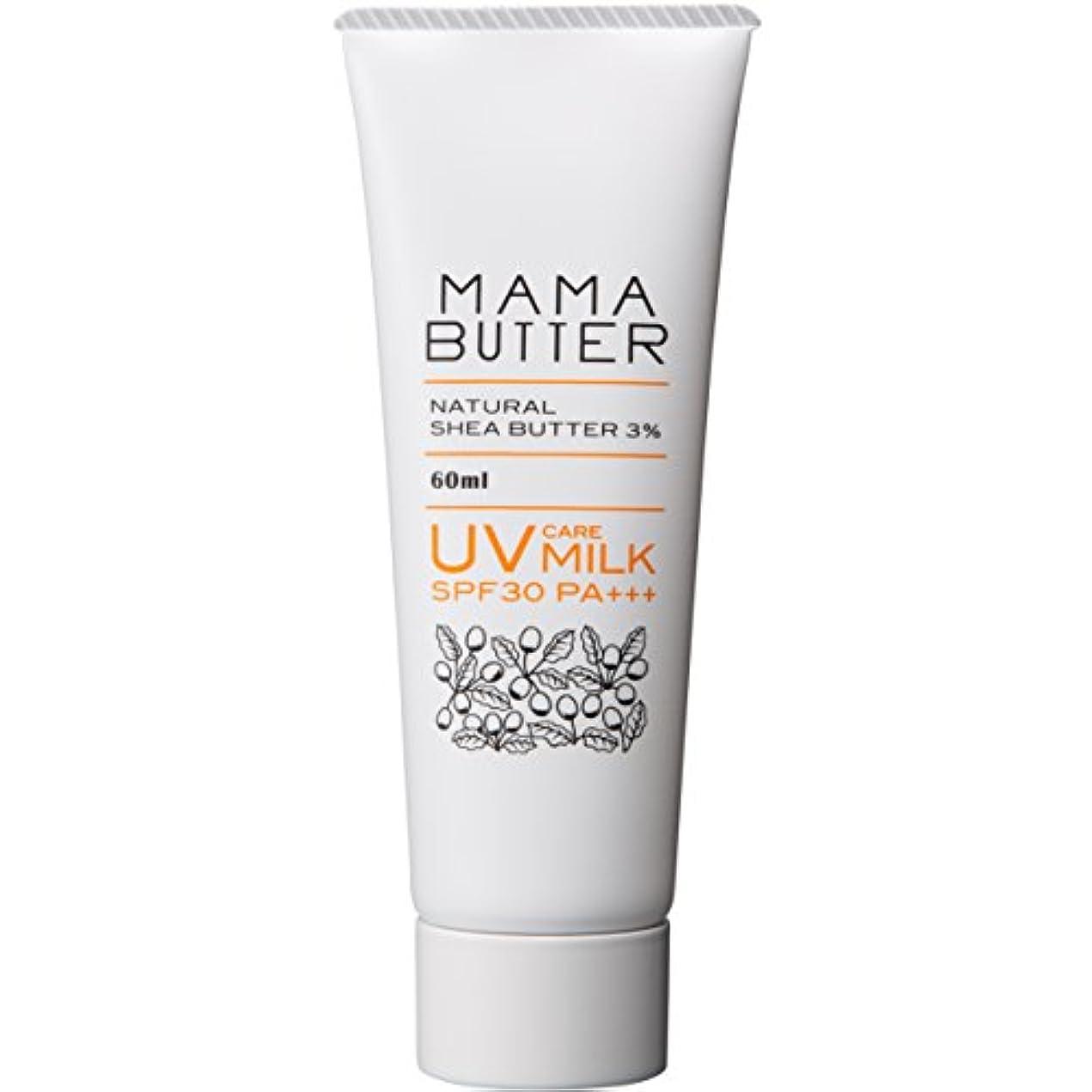 稼ぐバレル最初はママバター UVケアミルク SPF30 PA+++ 60ml