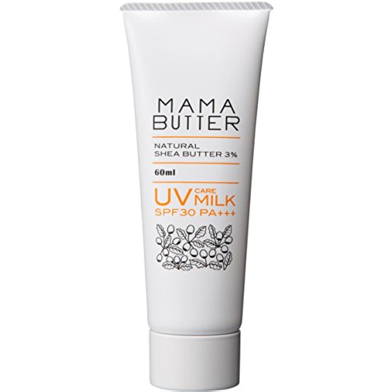 教養がある積極的に代わってママバター UVケアミルク SPF30 PA+++ 60ml