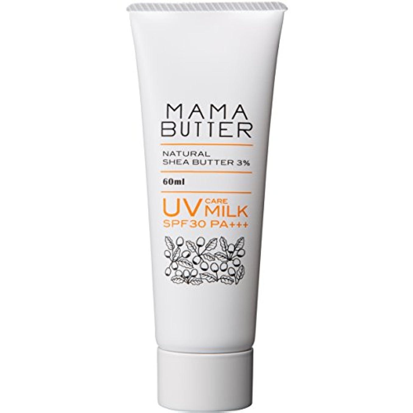 先に慈悲深い鎮痛剤ママバター UVケアミルク SPF30 PA+++ 60ml