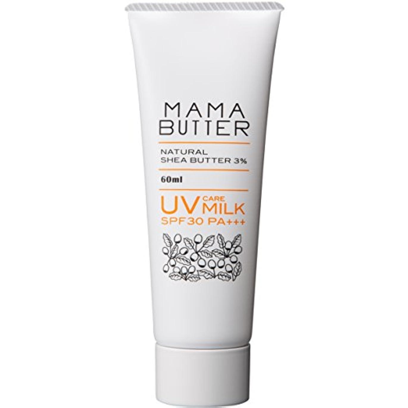ブランド名ネックレット優遇ママバター UVケアミルク SPF30 PA+++ 60ml