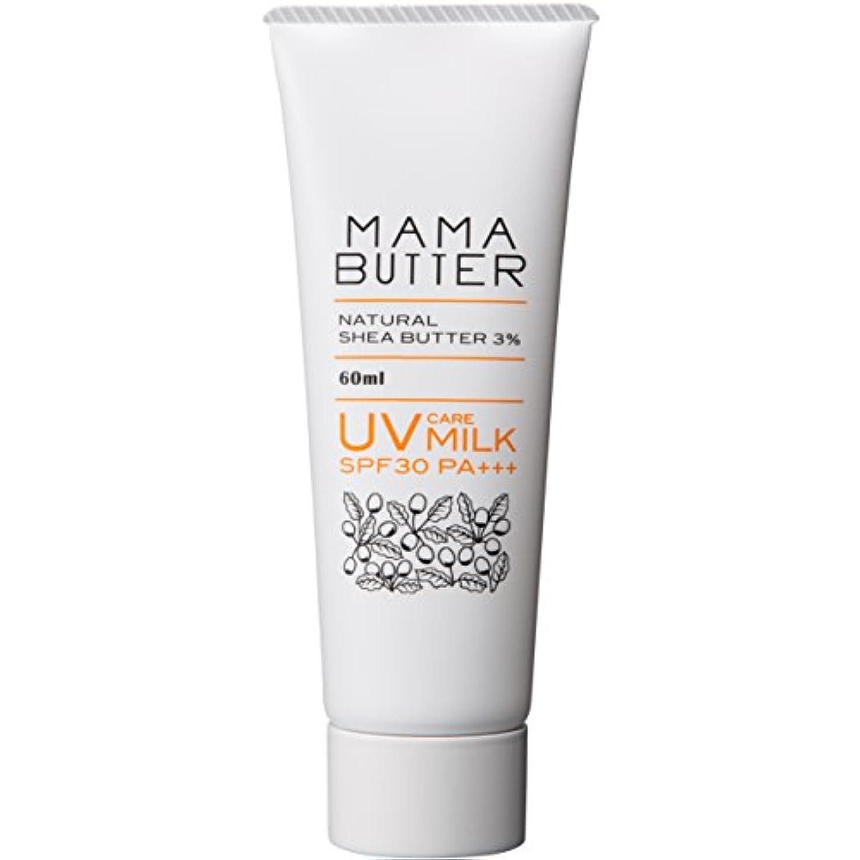 条件付き顧問感じママバター UVケアミルク SPF30 PA+++ 60ml