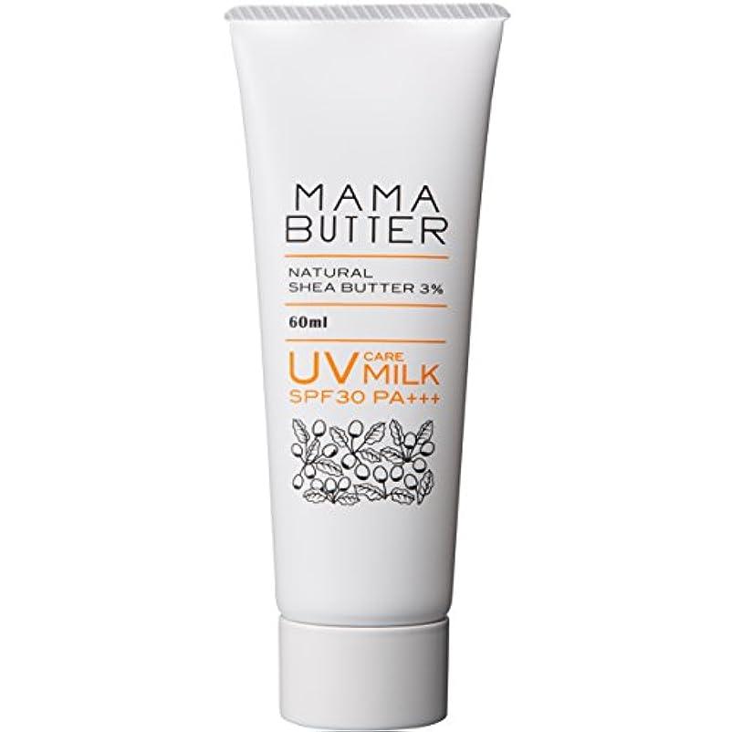 補助金とても証書ママバター UVケアミルク SPF30 PA+++ 60ml