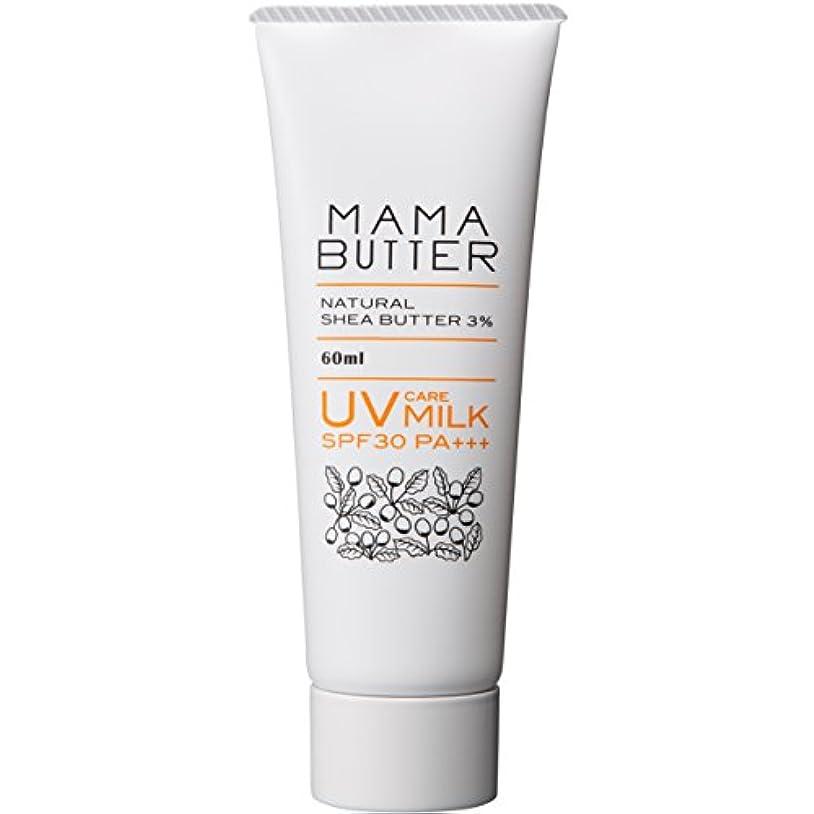 有益な証明書タフママバター UVケアミルク SPF30 PA+++ 60ml