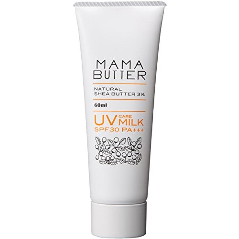 理容師移行する軽くママバター UVケアミルク SPF30 PA+++ 60ml