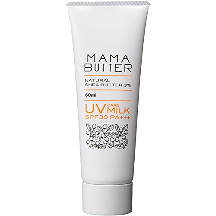 球体衝突する奨励ママバター UVケアミルク SPF30 PA+++ 60ml