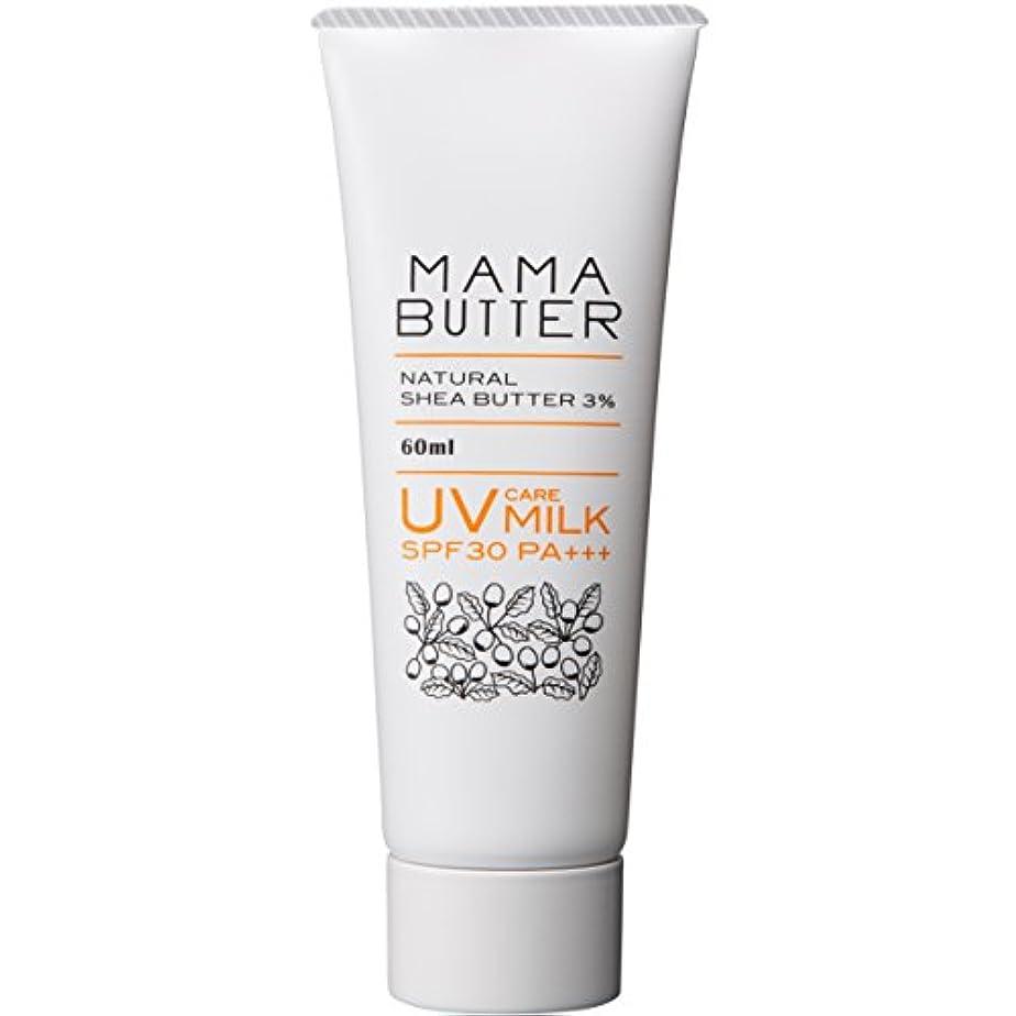 ママバター UVケアミルク SPF30 PA+++ 60ml