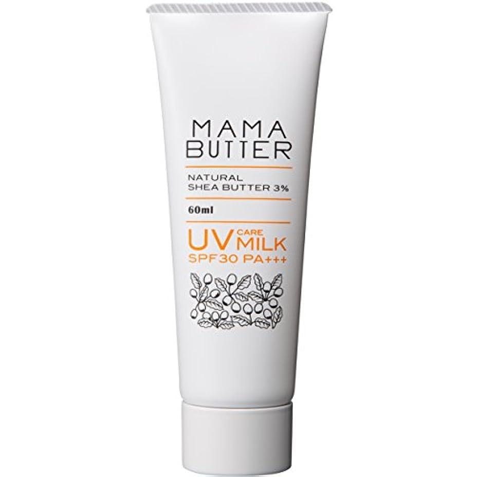口頭実現可能性無限大ママバター UVケアミルク SPF30 PA+++ 60ml