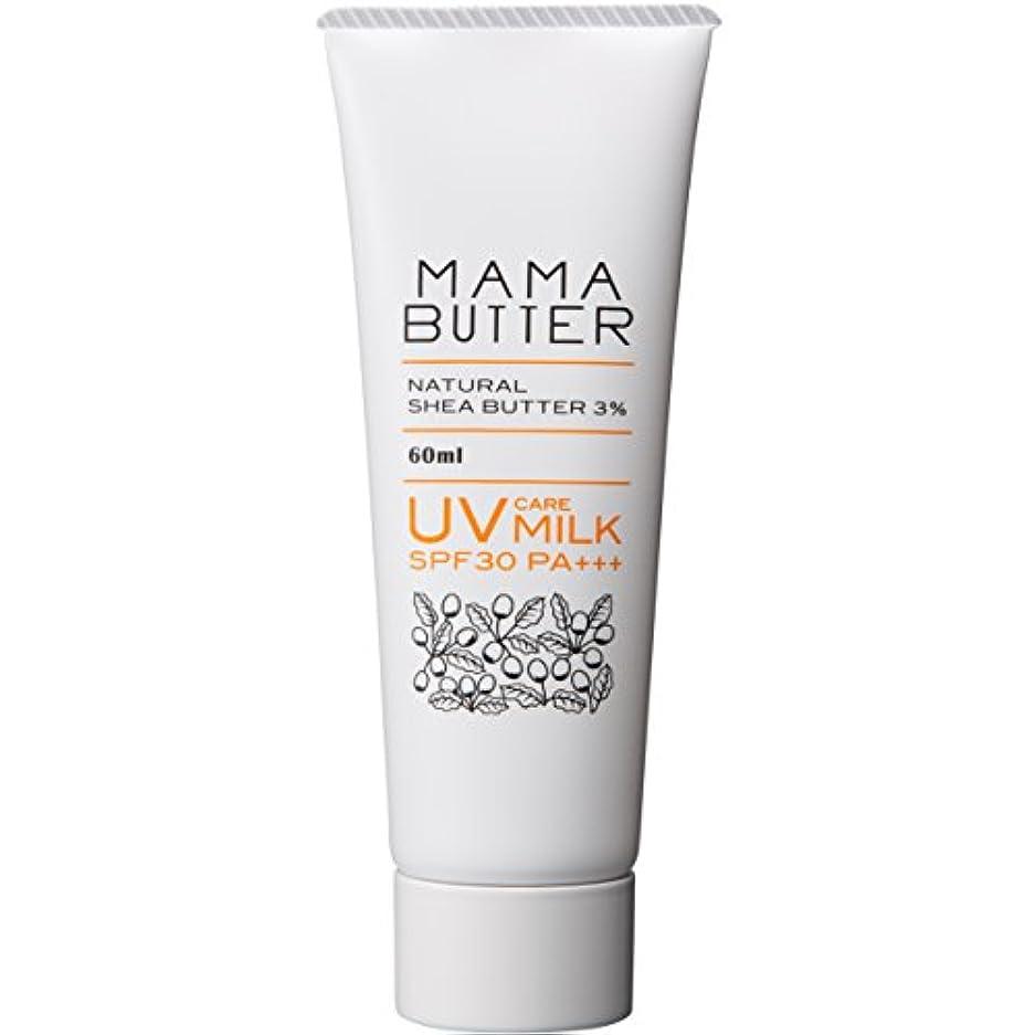 シロクマ器官論争の的ママバター UVケアミルク SPF30 PA+++ 60ml