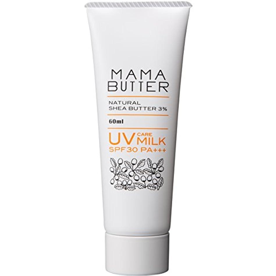現代の該当する器用ママバター UVケアミルク SPF30 PA+++ 60ml