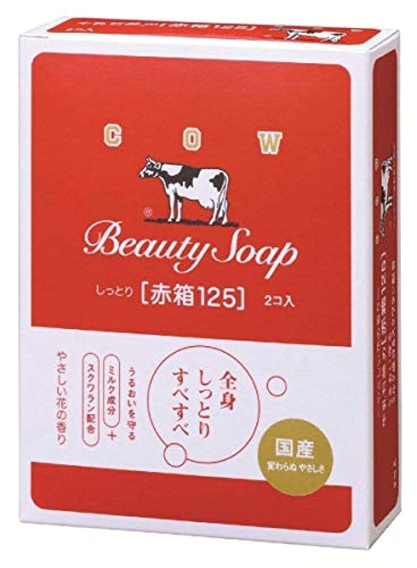 彼女自身中世のイディオム牛乳石鹸共進社 カウブランド 赤箱 125g×2コ入り×3個