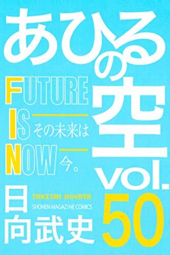 あひるの空 第01-50巻 [Ahiru no Sora vol 01-50]