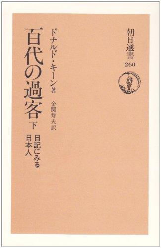 百代の過客―日記にみる日本人 (下) (朝日選書 (260))の詳細を見る