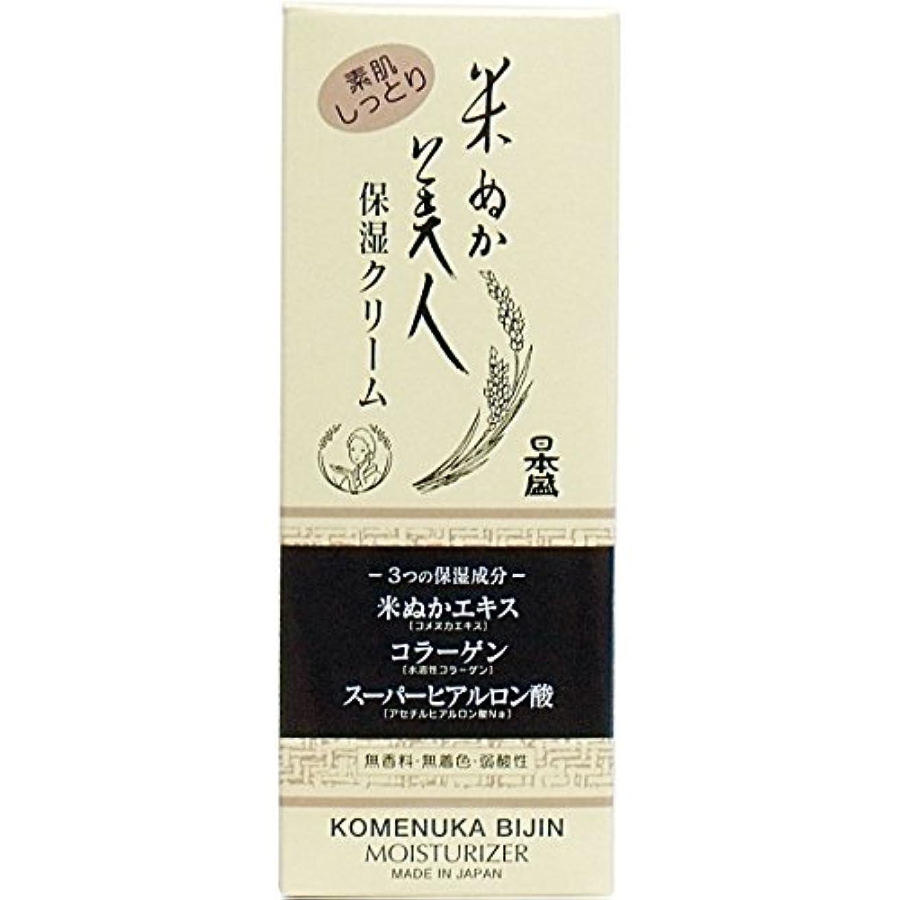 状二次厚い【日本盛】米ぬか美人 保湿クリーム 35g