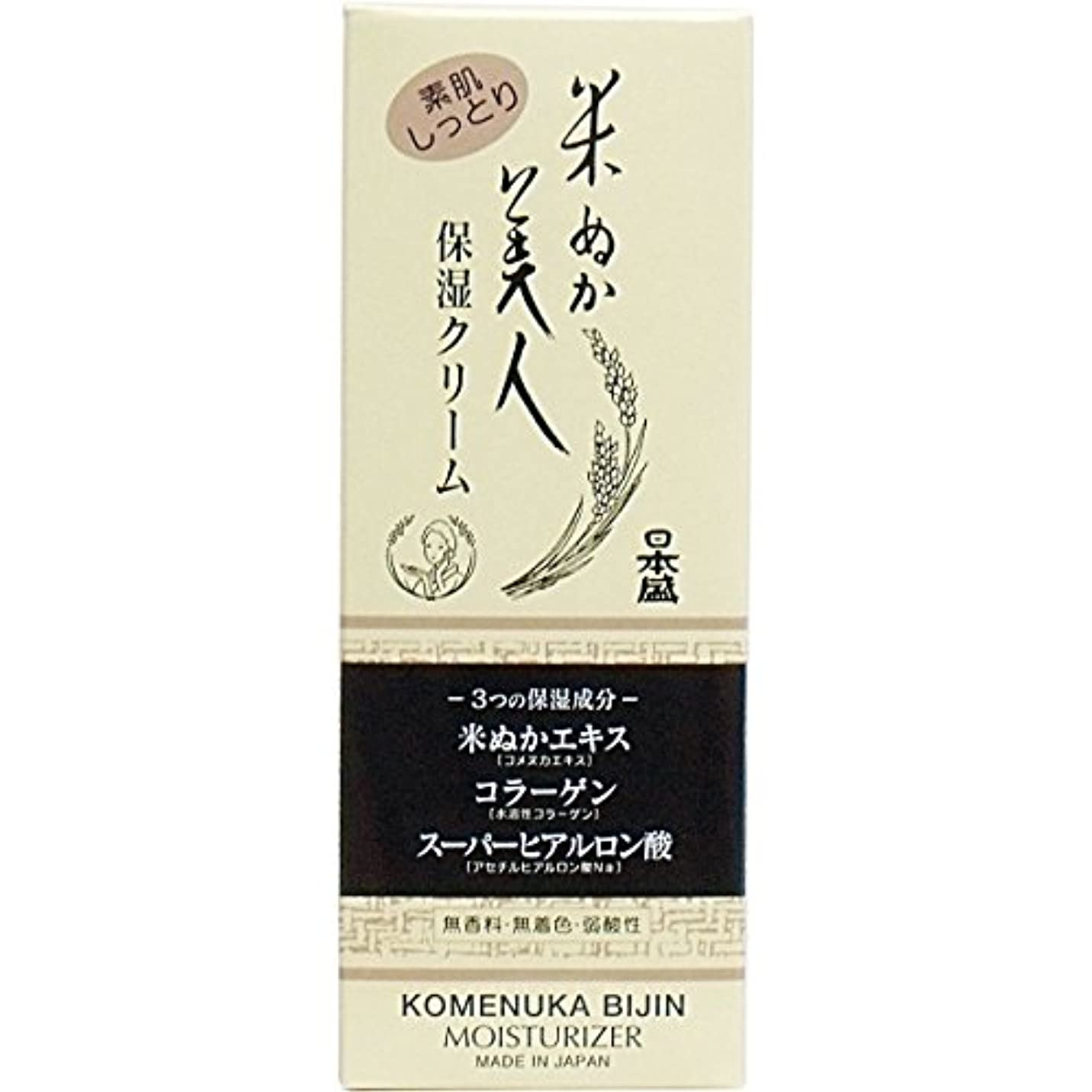 実用的顎レール【日本盛】米ぬか美人 保湿クリーム 35g