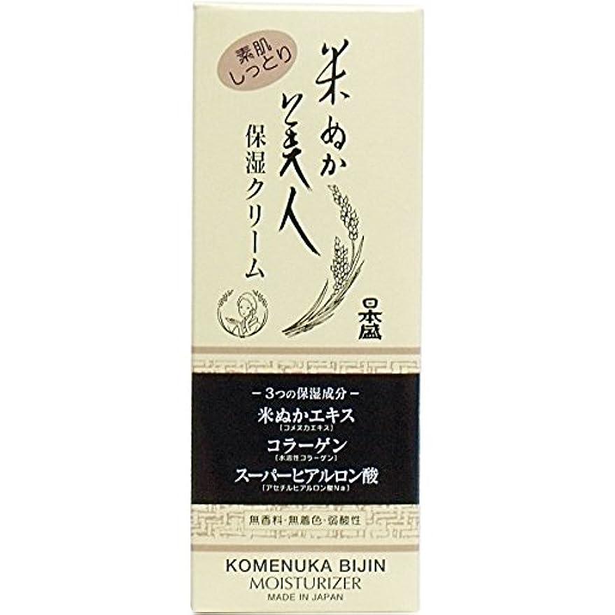 批判利用可能野生【日本盛】米ぬか美人 保湿クリーム 35g