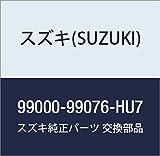 SUZUKI(スズキ) 純正部品  ハスラー バンパーガーニッシュ フロント用 〔スペリアホワイト〕   26U   AAQX99000-99076-HU7