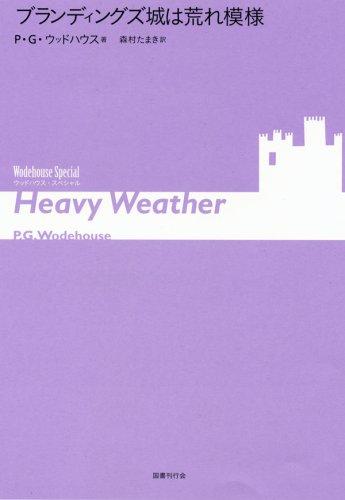 ブランディングズ城は荒れ模様 (ウッドハウス・スペシャル)の詳細を見る