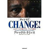 CHANGE!(チェンジ!) 人とチームを強くする、ラミレス思考