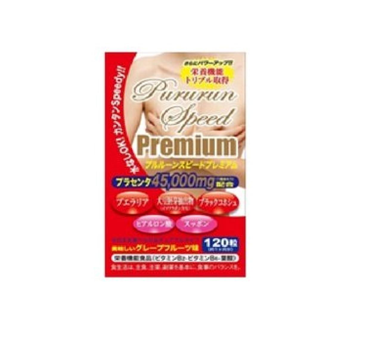 うぬぼれ製造業具体的にプルルーンスピードプレミアム120粒