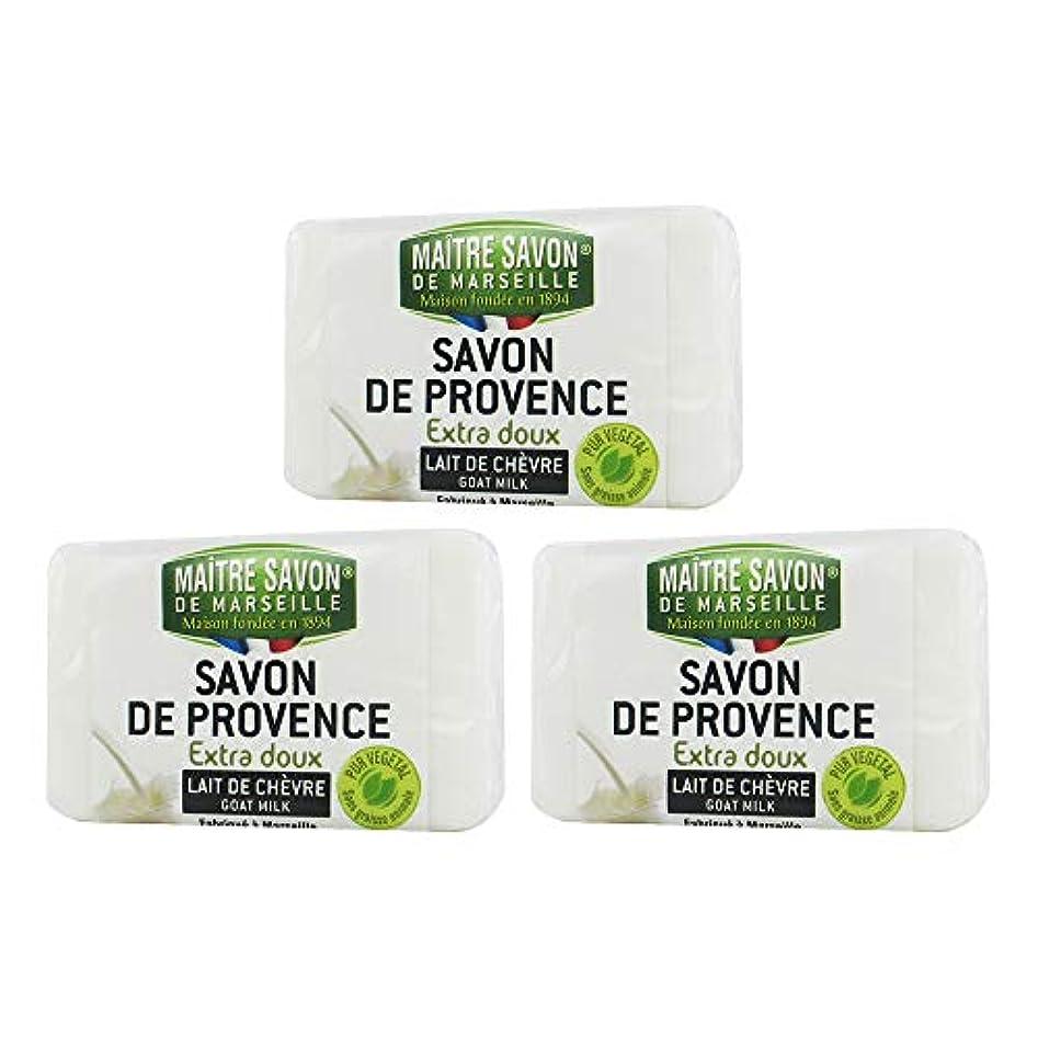 セラー人工的なバウンス(お得な3個セット)マルセイユソープ ゴートミルク